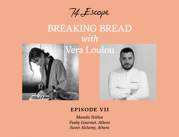 vera loulou manolis stithos breaking bread 74escape